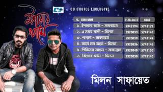 Isharar Khame By Milon & Safayet | Audio Jukebox