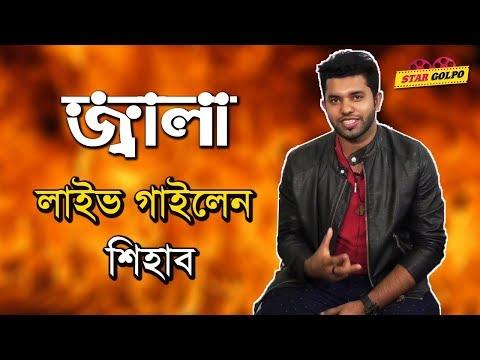 Xxx Mp4 নতুন গান জ্বালা লাইভ গাইলেন গায়ক শিহাব খান Bangla Song Jala By Shihab Khan Star Golpo 3gp Sex