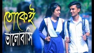 তোকেই ভালোবাসি | Tokei Valobashi | Bangla Short Film