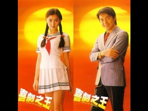 Xxx Mp4 King Of Comedy 1999 Cantonese With Eng Sub Stephen Chow Cecilia Cheung 3gp Sex