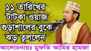 ১১ তারিখের টাটকা ওয়াজ গুড়াশালে বুকে ঝড় তুললেন  Mufti Maulana Amir Hamza