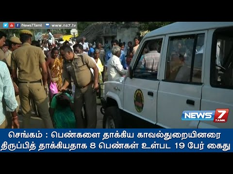 Police beats up women and then get attacked | News7 Tamil