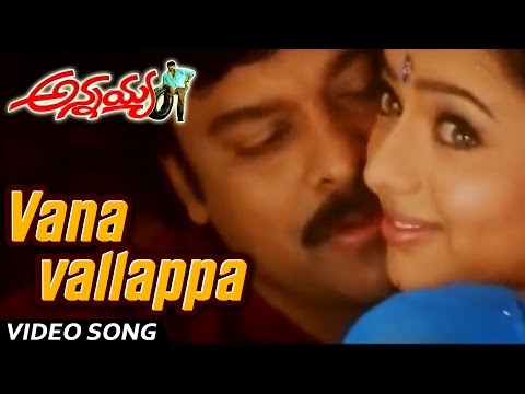 Vana vallappa Full Video Song || Annayya || Chiranjeevi, Soundarya, Raviteja