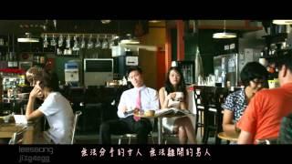 【高清繁中MV】LeeSsang - 不能分手的女人 不能離開的男人
