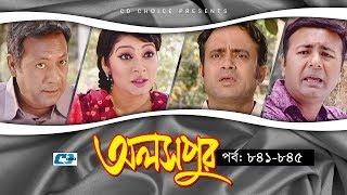 Aloshpur | Episode 841-845 | Fazlur Rahman Babu | Mousumi Hamid | A Kha Ma Hasan