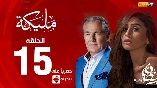 مسلسل مليكة بطولة دينا الشربيني – الحلقة الخامسة عشر (١٥)    (Malika Series (EP15
