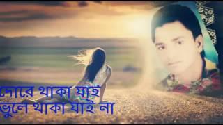 Koto jhor shoye bangla new song 2017..