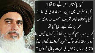 Kiya Hum Muslims Na Pakistan ko Deen Dusman Huqmrano k liya banaya tha