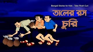 Taler ras | Nonte Fonte | Bangla cartoon | Animation Comedy