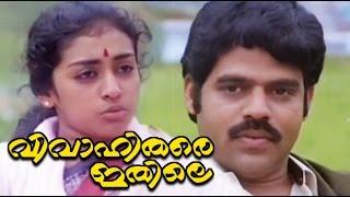 Download Vivahithare Ithile Full Movie - Malayalam | Latest Malayalam Cinema 2016 |Balachandra Menon,Innocent 3Gp Mp4