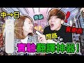 Download Video Download 【實驗】假裝不會說日文,用翻譯神器「ili」跟日本人用中文對話! 3GP MP4 FLV