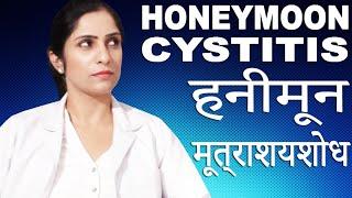 हनीमून मूत्राशयशोध │ Honeymoon Cystitis │ Life Care │ Health Education Video in Hindi
