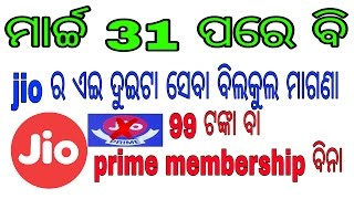 ଓଡ଼ିଆ//jio free unlimited call and callertune without prime membership after 31st march{odia}