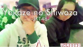 JKT48 - Yokaze no Shiwaza | cover