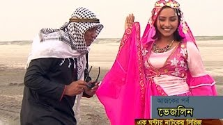 BANGLA FUNNY NATOK 2017