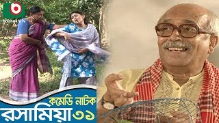 Bangla Funny Natok | Rosha Mia | EP 31 | ATM Shamsuzzaman, Chanchal Chowdhury, Saju Khadem, Afroza