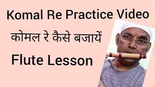 How to play Komal Re perfectly On Flute #मुरली/बाँसुरी पर कोमल रे को कैसे सही से बजाऐ,Anjani K Gupta