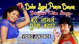 BAHE LAGAL PURVA BAYAR | BHOJPURI FILM SONGS VIDEO JUKEBOX |SUNIL CHHAILA BIHARI - HAMAARBHOJPURI