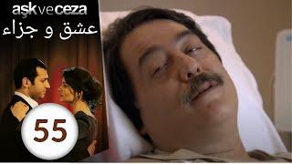 مسلسل عشق و جزاء - الحلقة 55