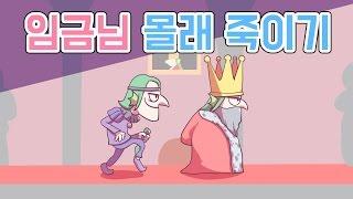 [PD대정령] 161003 임금님 몰래죽이기(MURDER)