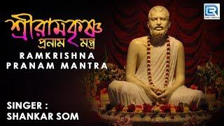 Sri Ramkrishna Pranam Mantra | শ্রী রামকৃষ্ণ প্রণাম মন্ত্রে | New Ramkrishna Mantra | Sankar Shome