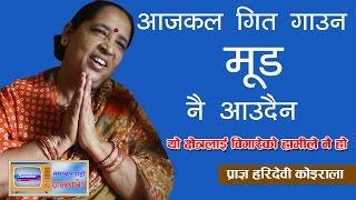 हरिदेवी कोइराला भन्छिन् - आजकाल गित गाउदा मुड आउदैन\यस्तो छ कारण Jamkabhet With Haridevi koirala