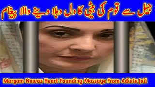 Maryam Nawaz Audio message from Jail