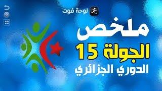 ملخص الجولة الخامس عشرة - الدوري الجزائري | لوحة فوت