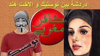 15 دردشة بين نوستيك و الاخت المغربية هند المعروفة باسم هند بنت عتبة