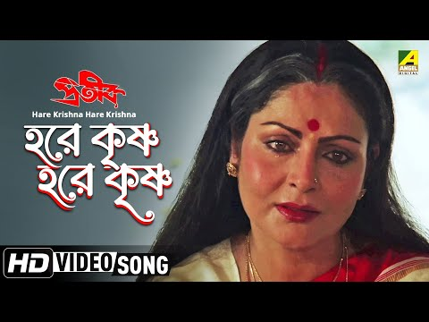 Xxx Mp4 Hare Krishna Hare Krishna Prateek Bengali Movie Devotional Song Asha Bhosle Bappi Lahiri 3gp Sex