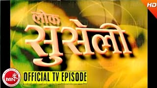 Suseli | Nepali TV Program Episode 6 | Trisana Music