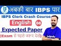 3:00 PM - IBPS Clerk 2018 | English by Sanjeev Sir | Expected Paper