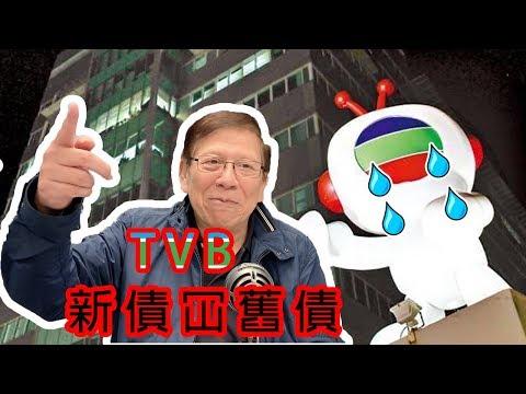 TVB新債冚舊債 5G是他的終結者〈蕭若元:理論蕭析〉2019 03 21