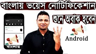 Mobile নোটিফিকেশান শুনবেন বাংলায় How to get voice notification in Bangla for Android