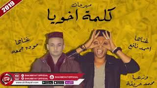 مهرجان كلمة اخويا غناء احمد نافع  حوده جمعه KELMET AKHOYA - AHMED NAFE3 - HODA GOM3A