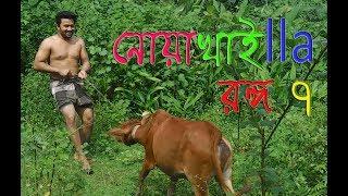 গেরামের বিশিষ্ট চোর | Noakhailla Ronggo 7 | নোয়াখাইল্লা রঙ্গ ৭ | Noakhali Entertainment