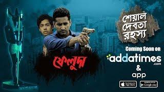 FELUDA TRAILER | Parambrata Chattopadhyay | Ridhhi Sen | Addatimes.com