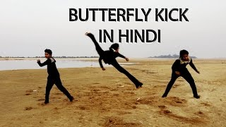 butterfly kick tutorial in hindi