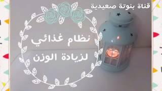 زيادة الوزن خلال شهر رمضان 2017