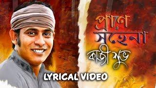 Prane Shohena By Kazi Shuvo | Hridoye Tumi | Lyrical Video | Faisal Rabbikin