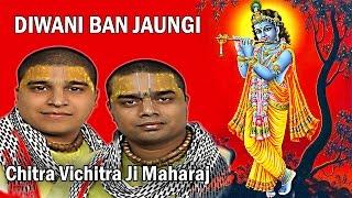 Diwani Ban Jaungi || Krishna Bhajan || Kali Kamli Wala Mera Yaar Ha || Chitra Vichitra Maharaj