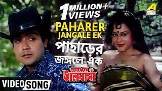 Paharer Jangale Ek | Asha O Bhalobasha | Bengali Movie - Video Song | Prosenjit | Asha Bhosle