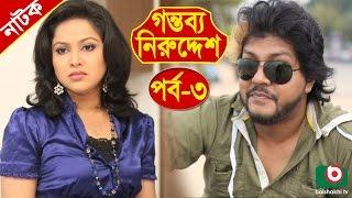 Bangla Natok | Gontobbo Niruddesh | EP - 03 | Bijori Barkatullah, Suzana, Partha Barua, Nadia