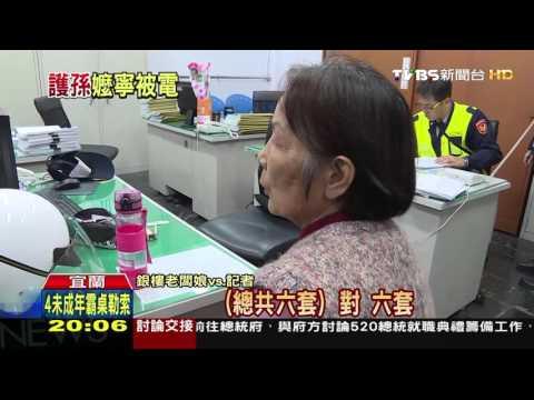 【TVBS】「電」銀樓老闆娘! 雙匪搶70萬金飾逃逸
