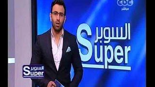 السوبر | جولة في أخبار النادي الاهلي والنادي الزمالك ومشوار الدوري المصري