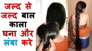 baal lambe ghane kale karne ke liye balo ka oil hair growth tips care gharelu hair upay tarika hindi