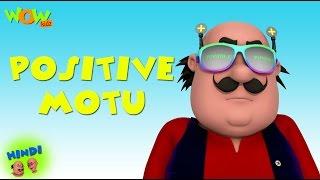 Positive Motu - Motu Patlu in Hindi - 3D Animation Cartoon for Kids -As seen on Nickelodeon