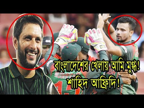 Xxx Mp4 অসাধারণ খেলেছে বাংলাদেশ ক্রিকেট কিংবনদন্তী শাহিদ আফ্রিদী Daily Reporter Bd Cricket News 3gp Sex