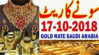 Gold Price Today in Saudi Arabia KSA | 17-OCT-2018 | Gold Rates | MJH Studio