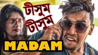 ঢীসুম ঢীসুম ম্যাডাম || DHISHUM DHISHUM MADAM || THE BEKAR TUBERS || NEW BANGLA FUNNY VIDEO
